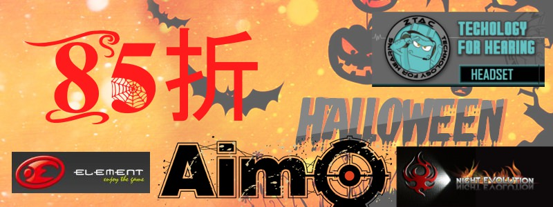Halloween Brands SAles ELEMENT/ AIMO / Night Evolution / Z-TAC 15%off
