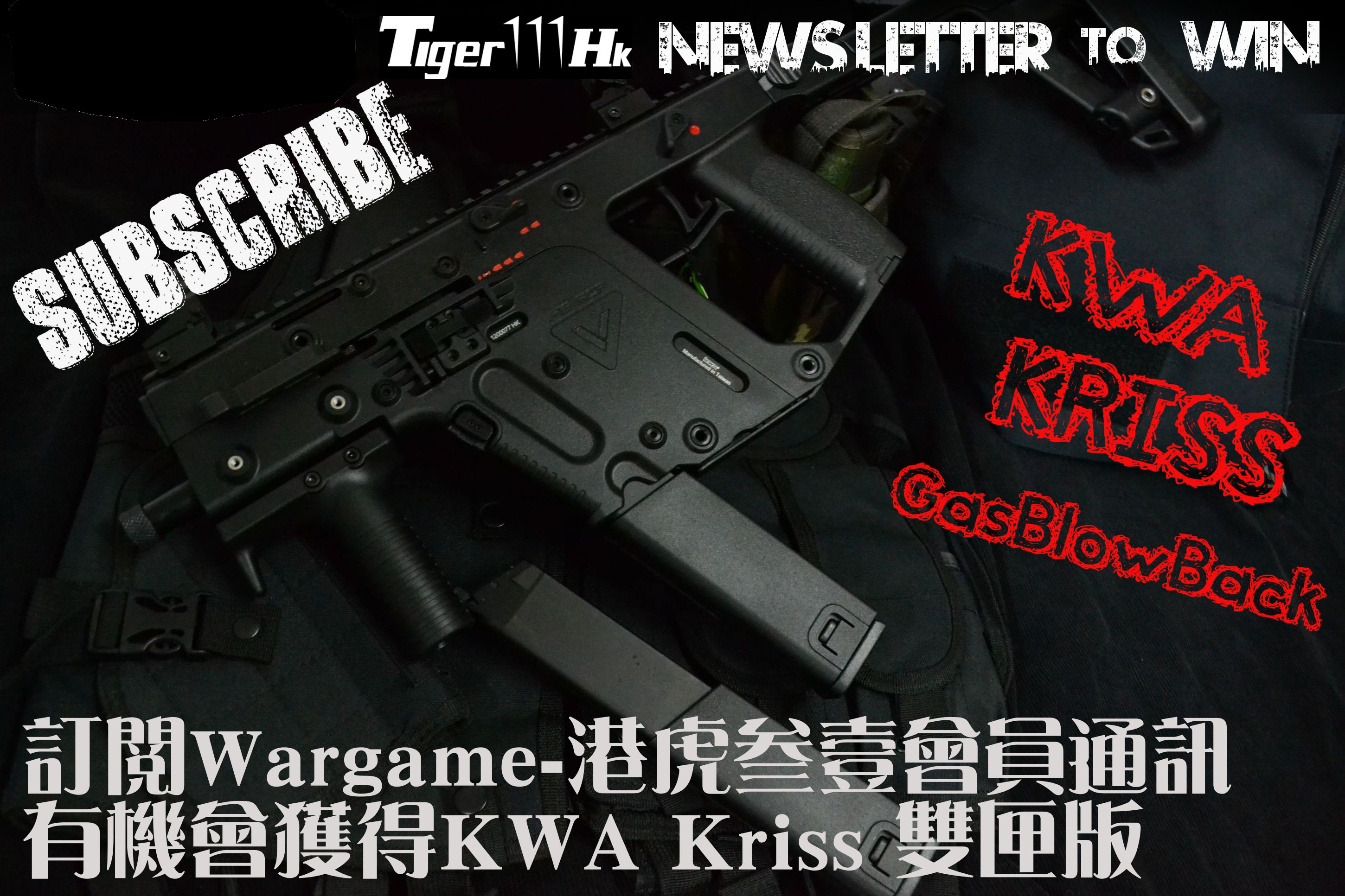 subscribe tiger111hk newsltter to get KWA KRISS GBBchinese
