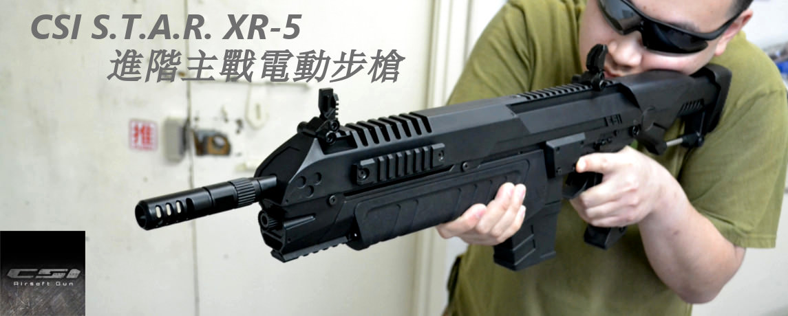 CSI XR5 AEG Series