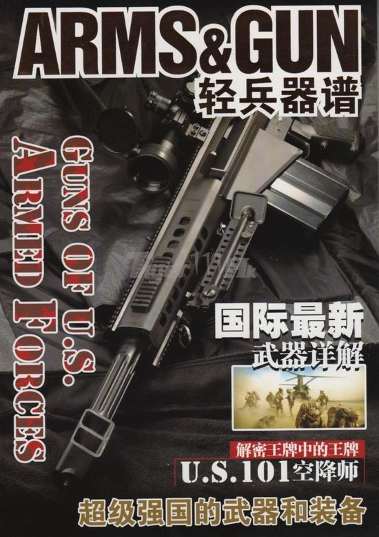 ARMS & GUN Book wit CD (Japanese)