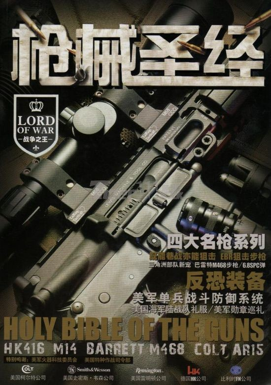 HOLY BIBLE OF THE GUNS (Simplified Chinese)