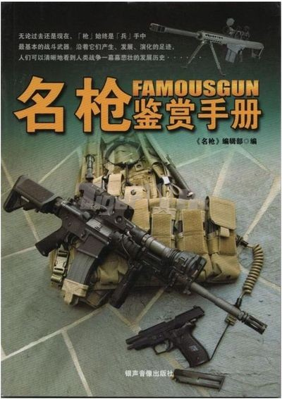 FAMOUSGUN Magazine Book (Simplified Chinese)
