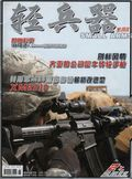 SMALL ARMS February first Magazine Book (Simplified Chinese)