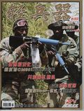 SMALL ARMS February Second Magazine Book (Simplified Chinese)