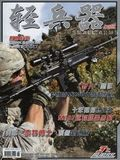 SMALL ARMS March First Magazine Book (Simplified Chinese)