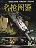 FAMOUS GUNS Illustrated Handbook Book (Simplified Chinese)