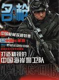 FAMOUS GUN - Junior Science Book (Simplified Chinese)