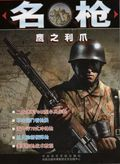 FAMOUS GUN - The Eagle's Claws Book (Simplified Chinese)