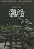 Battle reaper ---- Machine Gun  Book (Simplified Chinese)
