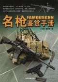 FAMOUSGUN Book (Simplified Chinese)