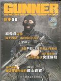 GUNNER DVD Magazine  Vol.06 (Simplified Chinese)