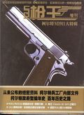 King of Gun Magazine ( M1911 Series)