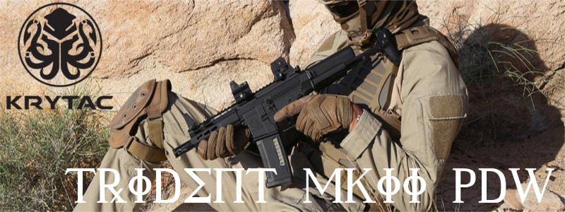 KRYTAC Trident MK2 PDW
