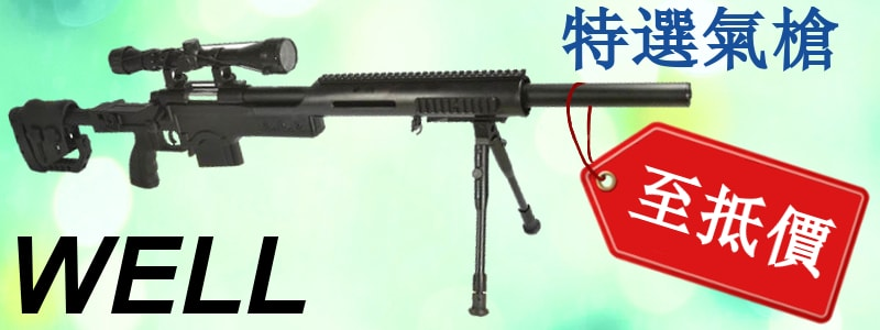 WELL指定氣槍特價