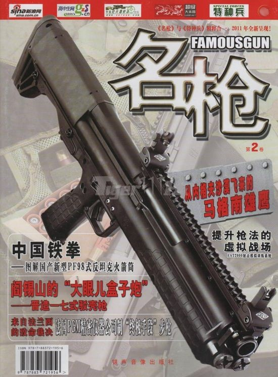 FAMOUSGUNS Volume II Magazine Book (Simplified Chinese)