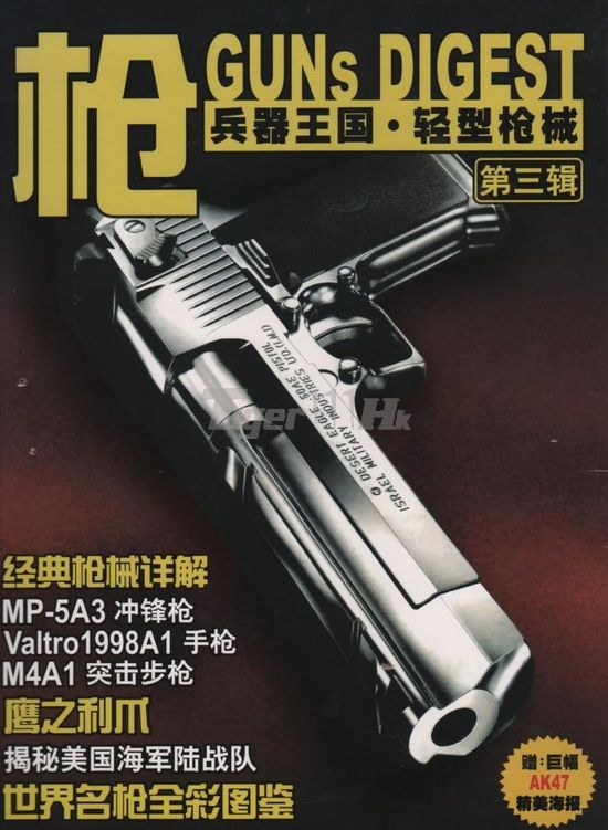 GUNs DIGEST with CD,Post Card & Poster (Simplified Chinese)