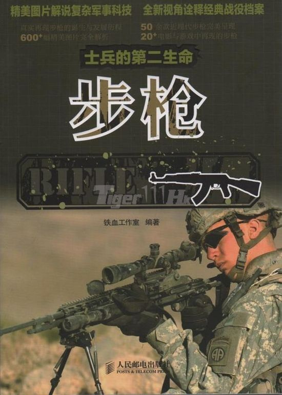 Soldiers of the Second Life ---- Rifle Book (Simplified Chinese)