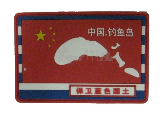 EAIMING CHN flag patch