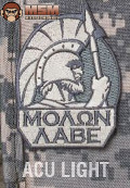MSM Molon Labe Full Patch - ACU Light